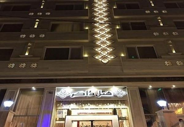 هتل ذاکر